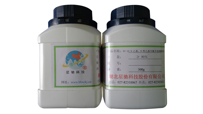 FC-10N-乙基,N-羟乙基全氟辛基磺酰胺